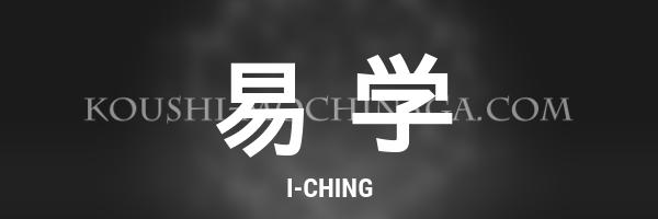 易学マスター講座|望永航史