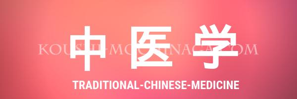 中医学講座 | 望永航史