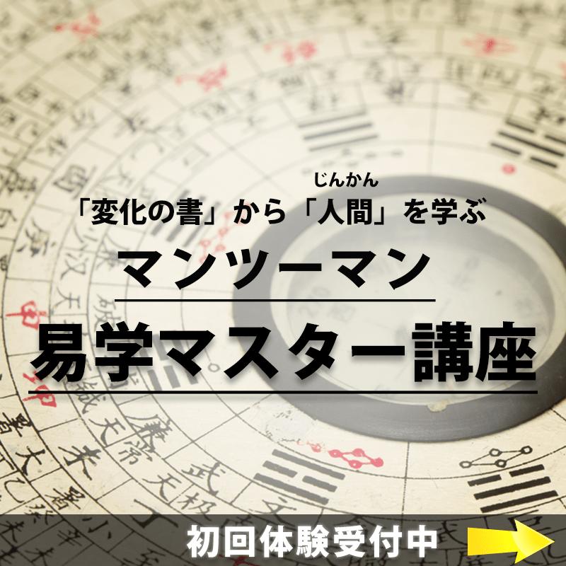 変化の書「易経」から人間を読み解く:易学マスター講座