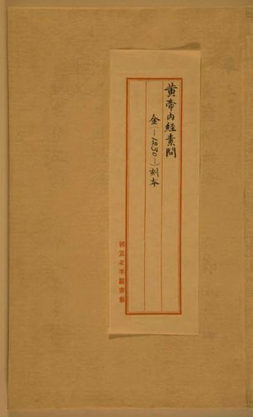 中国最古の医書『黄帝内経』から紐解く予防医学|望永航史のオンライン東洋医学講座