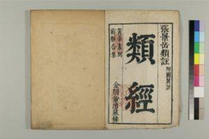 「類経・図翼」1624 :東洋医学オンライン講座|望永航史