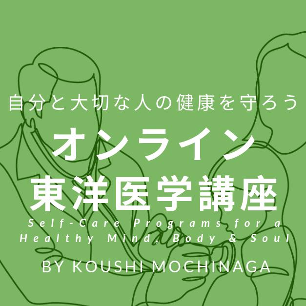 【無料】望永航史のオンライン東洋医学講座