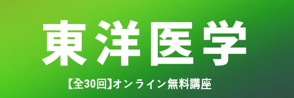 【全30回】望永航史のオンライン東洋医学講座