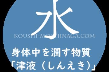 東洋医学の「水・津液(すい・しんえき)」とは【全30回】望永航史のオンライン東洋医学講座